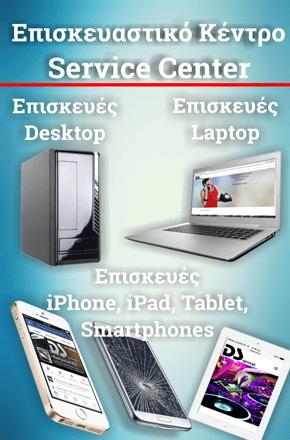Επισκευές, iPhone, iPad, Laptop, Desktop, Κινητών Τηλεφώνων