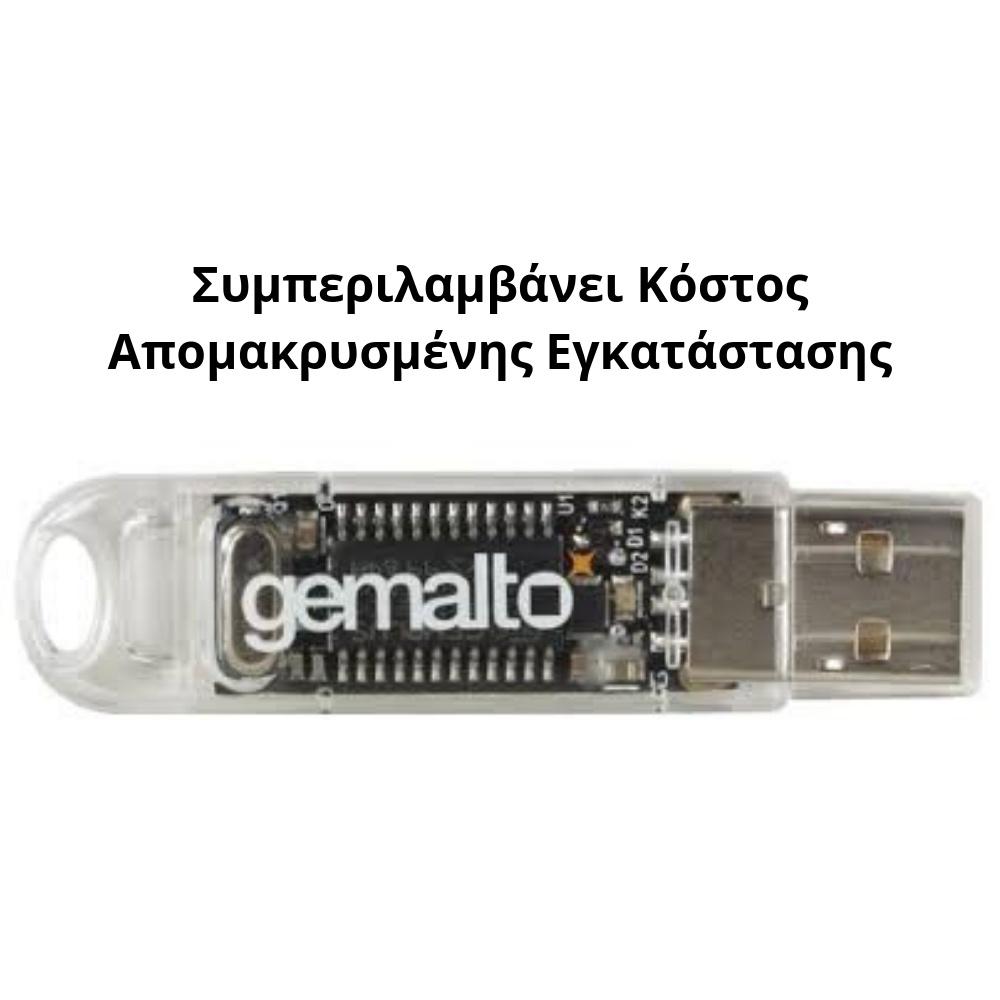 ΑΔΔΥ GEMALTO IDClassic 340 - Gemalto USB token IDPrime MD840 / SEC-00830  (Bundle) M2800 USB Token Ψηφιακής Υπογραφής K30-SAC /